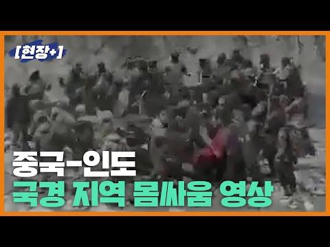 [현장+] 중국-인도 국경 지역 몸싸움 영상