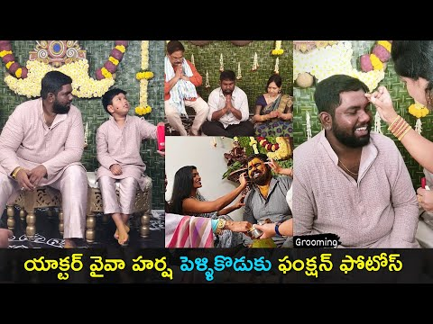Exclusive: Comedian Viva Harsha's pellikoduku function photos