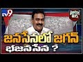 Political Mirchi: Jana Sena Single MLA Praising Jagan In Assembly Confuses Party