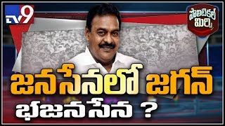 Political Mirchi: Jana Sena Single MLA Praising Jagan In A..