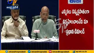 Chandrababu Leads Opposition Attack Over EVMs..