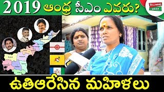 Woman Supports YS Jagan To Become CM In AP | AP Public Survey In 2019 Elections | Tollywood Nagar