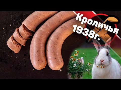 Необычная Ливерная колбаса. Рецепт с крольчатиной 1938 г.