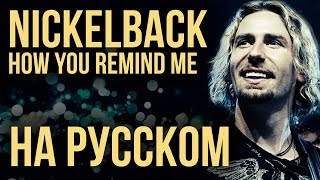 Nickelback - How You Remind Me (Russian Сover by Radio Tapok)