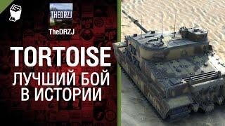 Tortoise - Лучший бой в истории №12 - от TheDRZJ