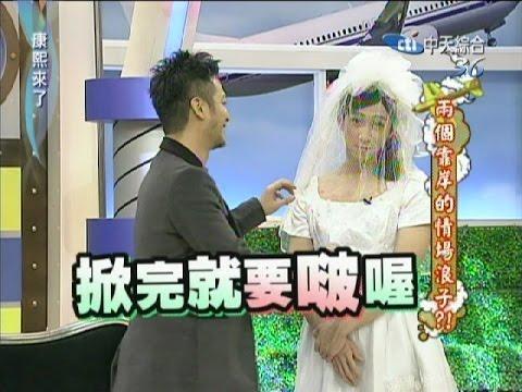 2011.03.23康熙來了完整版 兩個靠岸的情場浪子?!