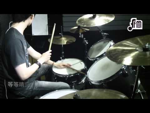 楊丞琳 - 忘了 drum cover by A-Chih Li