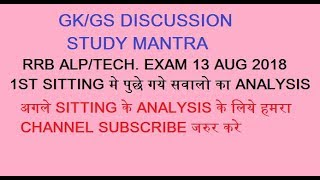 RRB ALP EXAM DATE 13 AUG 2018 2nd Shift  || 1ST SITTING || ALL QUESTION || GK GS CURRENT