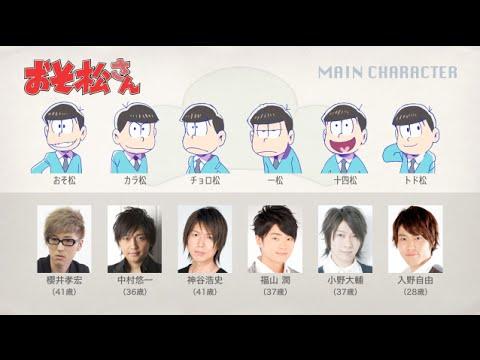 おそ松さんの声優さんたちは、こんな顔!