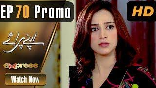 Pakistani Drama | Apnay Paraye - Episode 70 Promo | Express Entertainment Dramas | Hiba Ali