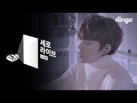 [세로라이브] 정승환 - 비가 온다 Jung SeungHwan - It's Raining