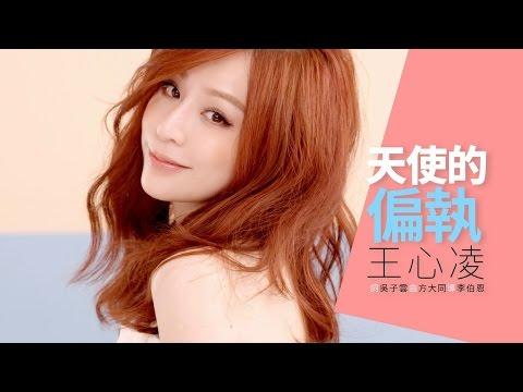 王心凌Cyndi Wang [天使的偏執] 官方完整 MV