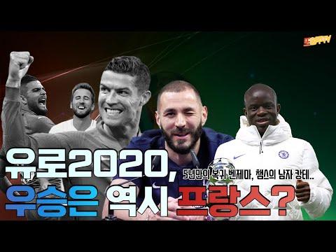 [또영주TV] 유로2020 개막 D-2, 우승은 역시 프랑스?! 우승후보 5팀 전력 비교!