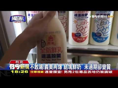 【TVBS】不敢喝!義美再爆「結塊鮮奶」 未過期卻變質