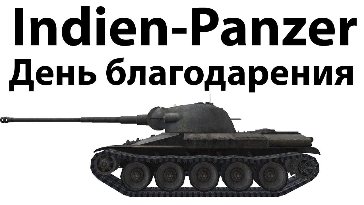 Indien-Panzer - День благодарения