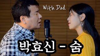 """(아빠와 듀엣) """" 박효신 - 숨 """" COVER BY NIDA with Dad"""