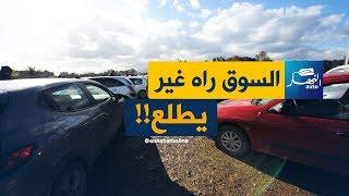 quotالنهار AUTO quot تنقل أسعار السيارات ليوم الثلاثاء 20 مارس 2018 من سوق ...
