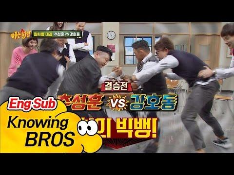 [진검승부] 추성훈(Choo Sung hoon)VS강호동(Kang Ho Dong), po빅뱅wer 폭발!! (feat. 이새우근씨) 아는 형님(Knowing bros) 49회