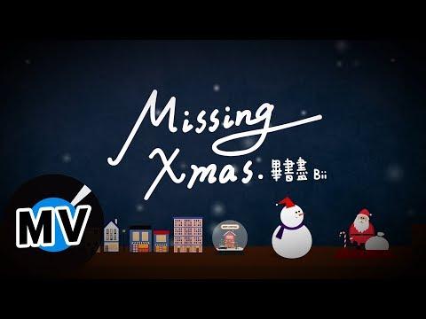 畢書盡 Bii - Missing Xmas(官方版MV)