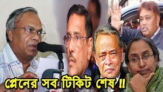 দেশ ছেড়ে পালাচ্ছে আওয়ামীলীগের নেতারা, প্লেনের সব টিকেট শেষ । bd politics news । bangla viral news