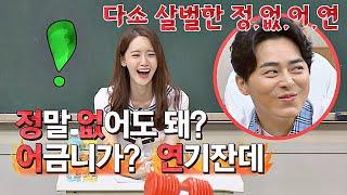 윤아(Yoon-ah)가 정석(Jo Jung-suk)에게 많이 한 말☞ 정없어연=어금니 없어도 돼(??) 아는 형님(Knowing bros) 190회