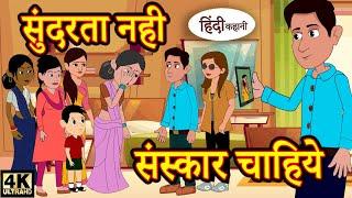 सुंदरता नही संस्कार चाहिये - Hindi Stories | Bedtime Stories | Kahani | Fairy Tales | Story Time