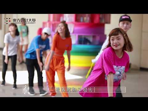 2018東方設計大學教育部快閃影片(校園版)-影視藝術系攝製