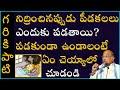 భారతీయ సంస్కృతి - సాంప్రదాయాలు #6 | Garikapati Narasimha Rao Latest Speech | Pravachanam 2021