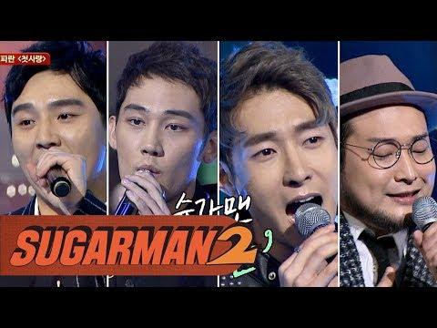 [슈가송] 첫사랑 같은 오빠들♡ 파란 '첫사랑'♪ 투유 프로젝트-슈가맨2 5회
