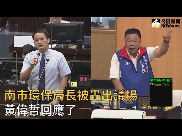 影/南市環保局長被轟出議場 黃偉哲回應了