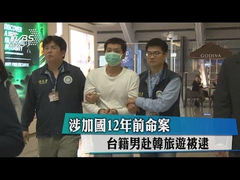 涉加國12年前命案 台籍男赴韓旅遊被逮