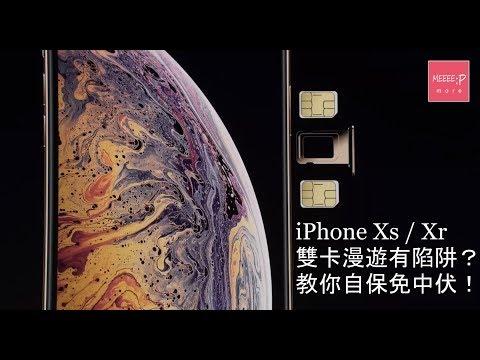 iPhone Xs Xr 雙卡漫遊有陷阱?教你自保免中伏!