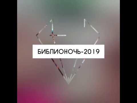 Библионочь 2019
