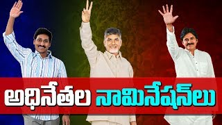 Big Breaking : Pawan Kalyan, Jagan and Chandrababu | To File Nominations For Assembly Polls | Today