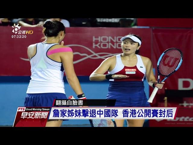 詹家姊妹搭檔 香港網球公開賽封后