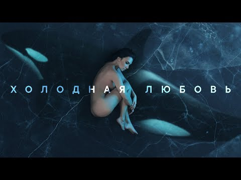 MOLLY — Холодная любовь (Альбом «Косатка в небе», 2019)
