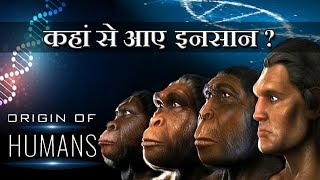 How Was Humans Born on Earth?How Life Started on Earth | Human Evolution | History of Earth in hindi