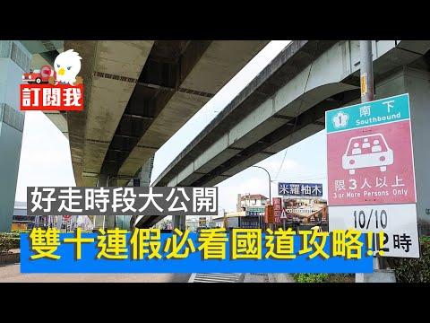 好走時段大公開, 雙十連假必看國道攻略!!