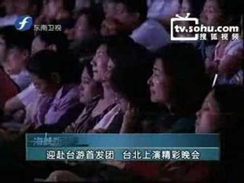 費玉清 :台北上演精彩晚會迎首台游 唱一剪梅、原鄉人