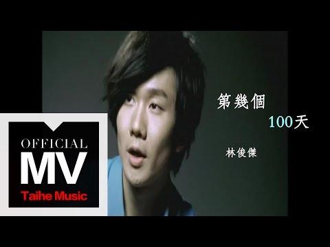 JJ Lin: Hundred Days 林俊傑 第幾個100天