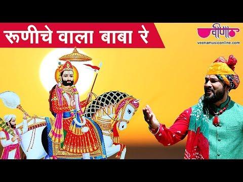 New Baba Ramdevji Song 2017 | Runeche Wale Baba Ne HD | Lal Singh Rav
