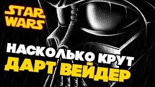 Все о Звездных Войнах: Почему Палпатин специально ослаблял Дарта Вейдера