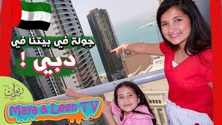 جولة في بيتنا في دبي أعلى طابق بين الأبراج      -