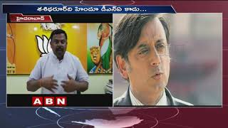 Raja Singh angry on Shashi Tharoor comments over Rama temp..