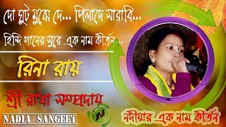 নাচের সুরে হরে কৃষ্ণ নাম !  Hindi Hare krishna Naam 2019 ! Nadia sangeet ! Sri radha Samproday !