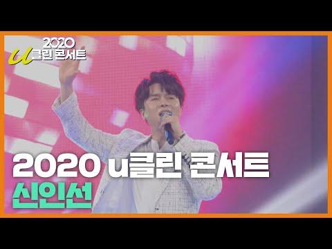 2020 u클린 청소년 문화 콘서트 '신인선'