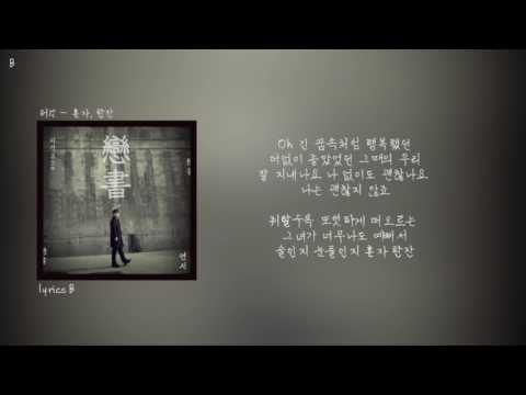 혼자, 한잔 - 허각 가사(자막)lyrics video