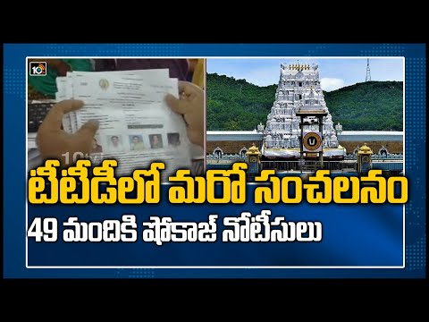 TTD EO sensational decision; issues showcause notices to 49 employees