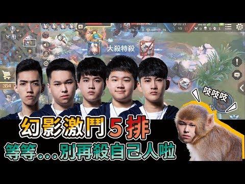 SMG Hanzo|傳說對決|SMG幻影激鬥初體驗,SMG中出了內鬼?