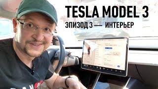 Обзор Tesla Model 3 — Эпизод 3 — Интерьер